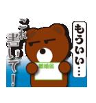 本音熊 毒舌のみ!毒まき散らし!2(個別スタンプ:09)