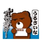 本音熊 毒舌のみ!毒まき散らし!2(個別スタンプ:11)
