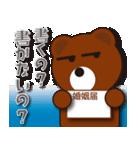 本音熊 毒舌のみ!毒まき散らし!2(個別スタンプ:12)