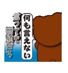本音熊 毒舌のみ!毒まき散らし!2(個別スタンプ:14)