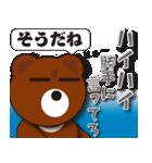 本音熊 毒舌のみ!毒まき散らし!2(個別スタンプ:16)
