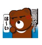 本音熊 毒舌のみ!毒まき散らし!2(個別スタンプ:18)