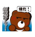 本音熊 毒舌のみ!毒まき散らし!2(個別スタンプ:20)