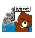 本音熊 毒舌のみ!毒まき散らし!2(個別スタンプ:23)