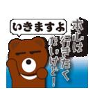 本音熊 毒舌のみ!毒まき散らし!2(個別スタンプ:24)