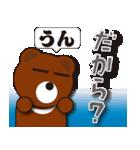 本音熊 毒舌のみ!毒まき散らし!2(個別スタンプ:26)