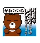 本音熊 毒舌のみ!毒まき散らし!2(個別スタンプ:32)