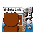 本音熊 毒舌のみ!毒まき散らし!2(個別スタンプ:33)