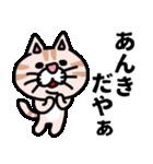 三河弁にゃんこ☆(個別スタンプ:2)