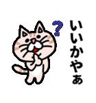 三河弁にゃんこ☆(個別スタンプ:3)