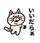 三河弁にゃんこ☆(個別スタンプ:5)