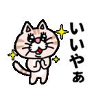 三河弁にゃんこ☆(個別スタンプ:6)