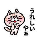 三河弁にゃんこ☆(個別スタンプ:9)