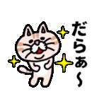 三河弁にゃんこ☆(個別スタンプ:21)