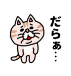 三河弁にゃんこ☆(個別スタンプ:22)