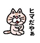 三河弁にゃんこ☆(個別スタンプ:29)