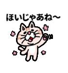 三河弁にゃんこ☆(個別スタンプ:30)