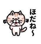 三河弁にゃんこ☆(個別スタンプ:31)