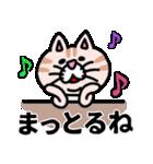三河弁にゃんこ☆(個別スタンプ:34)