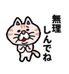 三河弁にゃんこ☆(個別スタンプ:35)