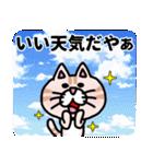 三河弁にゃんこ☆(個別スタンプ:38)