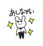 くまぐらし(個別スタンプ:01)