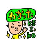 けいこ専用 セットパック(個別スタンプ:05)