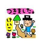 けいこ専用 セットパック(個別スタンプ:15)