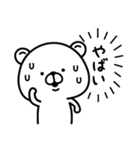 くま太とくま子(個別スタンプ:20)