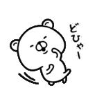 くま太とくま子(個別スタンプ:32)
