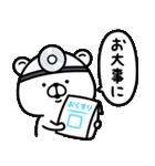 くま太とくま子(個別スタンプ:39)