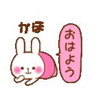 ★かほ★が使う専用スタンプ(個別スタンプ:01)