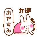 ★かほ★が使う専用スタンプ(個別スタンプ:02)