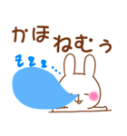 ★かほ★が使う専用スタンプ(個別スタンプ:03)