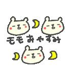 モモちゃんに贈るくまスタンプ Momo(個別スタンプ:02)