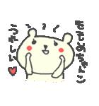 モモちゃんに贈るくまスタンプ Momo(個別スタンプ:06)