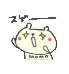 モモちゃんに贈るくまスタンプ Momo(個別スタンプ:09)