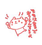 モモちゃんに贈るくまスタンプ Momo(個別スタンプ:13)