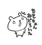 モモちゃんに贈るくまスタンプ Momo(個別スタンプ:14)