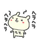 モモちゃんに贈るくまスタンプ Momo(個別スタンプ:17)