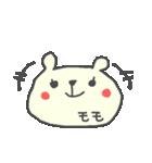 モモちゃんに贈るくまスタンプ Momo(個別スタンプ:18)