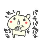 モモちゃんに贈るくまスタンプ Momo(個別スタンプ:20)