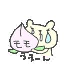 モモちゃんに贈るくまスタンプ Momo(個別スタンプ:23)