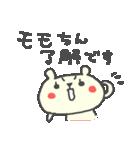 モモちゃんに贈るくまスタンプ Momo(個別スタンプ:29)