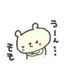 モモちゃんに贈るくまスタンプ Momo(個別スタンプ:33)