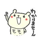 モモちゃんに贈るくまスタンプ Momo(個別スタンプ:34)