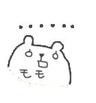 モモちゃんに贈るくまスタンプ Momo(個別スタンプ:37)