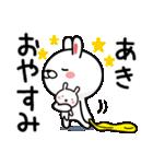 【あき/アキ】さんが使う名前スタンプ(個別スタンプ:02)