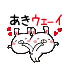 【あき/アキ】さんが使う名前スタンプ(個別スタンプ:03)
