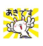 【あき/アキ】さんが使う名前スタンプ(個別スタンプ:04)